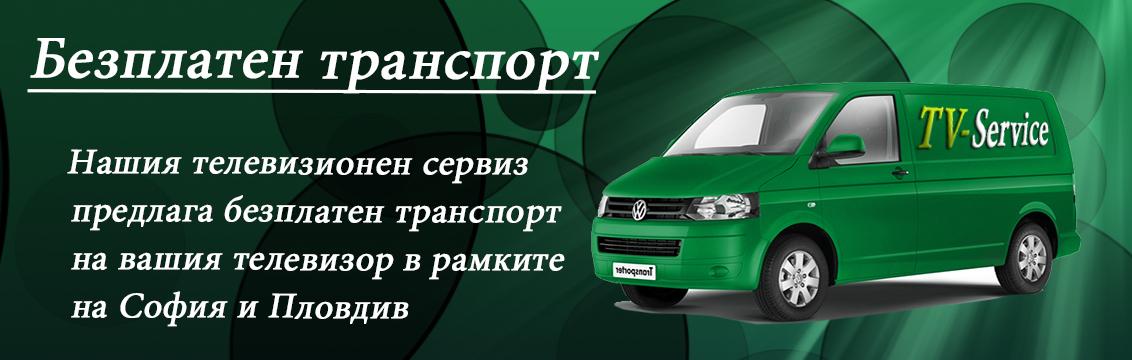 Безплатен транспорт телевизионен сервиз СОФИЯ